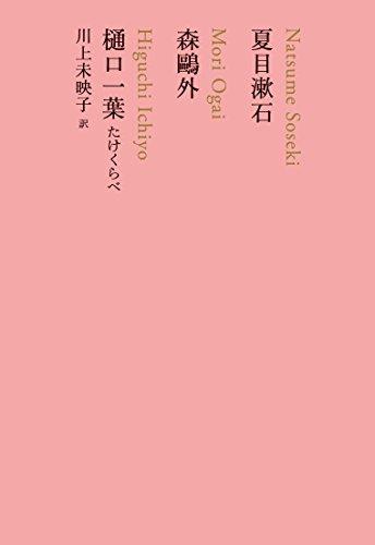 夏目漱石 三四郎/森鴎外 青年/樋口一葉 たけくらべ (池澤夏樹=個人編集 日本文学全集 全30巻)