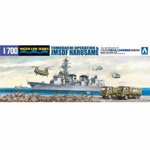 1/700 JMSDF Escort Ship