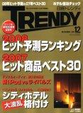 日経 TRENDY (トレンディ) 2007年 12月号 [雑誌]