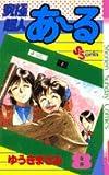 究極超人あーる 8 (少年サンデーコミックス)