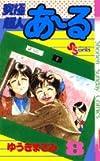 究極超人あ~る 8 (少年サンデーコミックス)