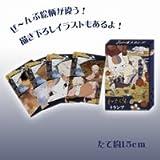 一番くじ 夏目友人帳?今宵は宴? D賞 オリジナルアート トランプ 単品