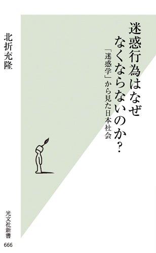 迷惑行為はなぜなくならないのか? 「迷惑学」から見た日本社会 (光文社新書)