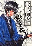 るろうに剣心 完全版 13 (ジャンプコミックス)