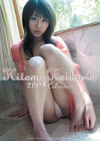 海川ひとみ 2008年カレンダー