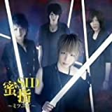 蜜指~ミツユビ~(初回限定盤A)(DVD付)