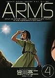 ARMS 4 (少年サンデーコミックスワイド版)