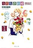 うてなの結婚 1 (集英社文庫―コミック版)