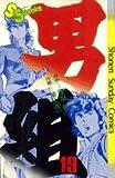 男組 19 (少年サンデーコミックス)