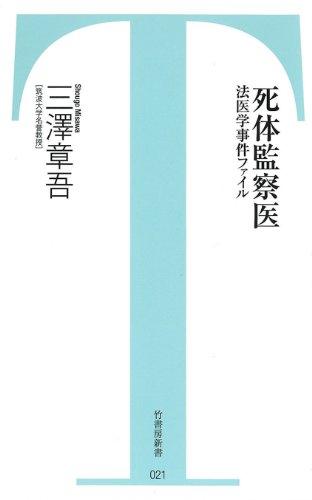 死体監察医 法医学事件ファイル (竹書房新書)