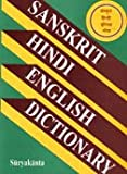 img - for Sanskrit Hindi English Dictionary book / textbook / text book