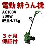 家庭菜園/超軽量/4.7kg/健太郎シリーズ/電動耕うん機/TIQY-300
