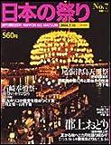 日本の祭り(週刊朝日百科) 郡上おどり 尾張津島天王祭 能登のキリコ (中部・・1)