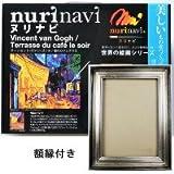 ヌリナビ 世界の絵画シリーズ ヴィンセント・ヴァン・ゴッホ/夜のカフェテラス F6サイズ 額縁セット