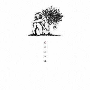 花束と水葬