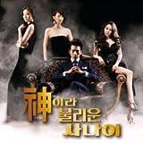 神と呼ばれた男韓国ドラマOST(MBC)(韓国盤)