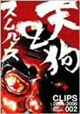 天狗2~CLIPS 2004-2006 [DVD]