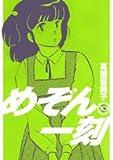 めぞん一刻 10 (ビッグコミックス)