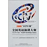 img - for 2008 CCTV Cup National English Speaking Competition book / textbook / text book