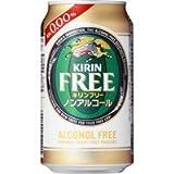 キリンフリー 350ml×24缶