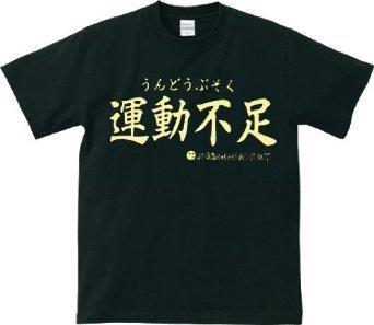 ≪ 運動不足 不健康≫ おもしろメッセージTシャツ ORT-19083 Mサイズ ブラック