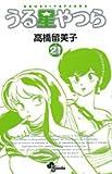 うる星やつら 21 (少年サンデーコミックス)