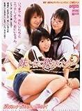 妹たちに犯されたい・・・。2 泉まりん・清原りょう・椎名りく [DVD]
