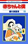 赤ちゃんと僕 第10巻 1995-02発売
