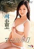 麻亜里 マーリの休日 [DVD]