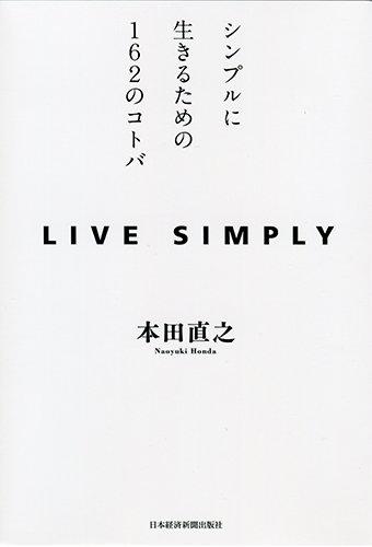Live Simply シンプルに生きるための162のコトバ