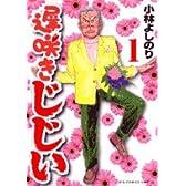 遅咲きじじい 1 (ビッグコミックススペシャル)