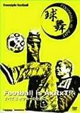球舞~すべてはサッカーのために~