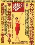 夢 21 2008年 02月号 [雑誌]