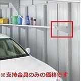 イナバ物置 棚板支持金具F 34×1 (1個) H8-3994 GR・BRN・KR用