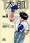 太郎 文庫版 第3巻 2007-05発売