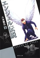 エンジェル伝説 1 (集英社文庫―コミック版)