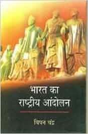 Bharat chodo andolan 8 aug 1942 in history?