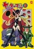 ヤッターマン 3 [DVD]