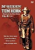 トム・ホーン [DVD]