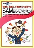 精神系、関節炎、肝機能などを改善する・SAMe(S-アデノシルメチオニン)