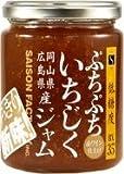 240g 岡山・広島県産 ぷちぷちいちじくジャム