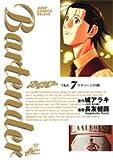 バーテンダー 7 (ジャンプコミックスデラックス)