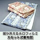 暖か洗えるホロフィルIIカセット式敷布団 サックス
