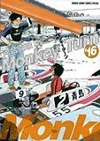 モンキーターン 16 (少年サンデーコミックススペシャル)