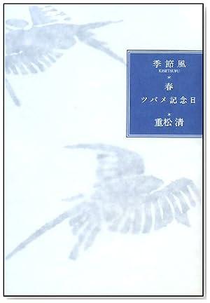 ツバメ記念日―季節風 春