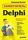 img - for Samouchitel Delphi book / textbook / text book
