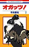 オガッツ! 第2巻 (花とゆめCOMICS)