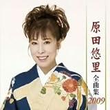 原田悠里全曲集2009