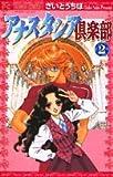 アナスタシア倶楽部 2 (フラワーコミックス)