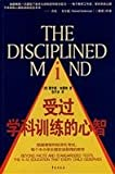 img - for The Disciplined Mind (Chinese Edition) book / textbook / text book